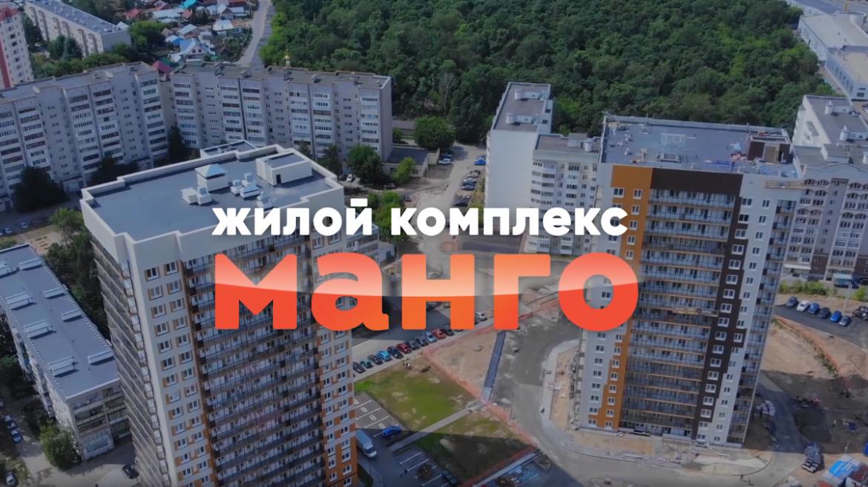 Видео-обзор ЖК «Манго»