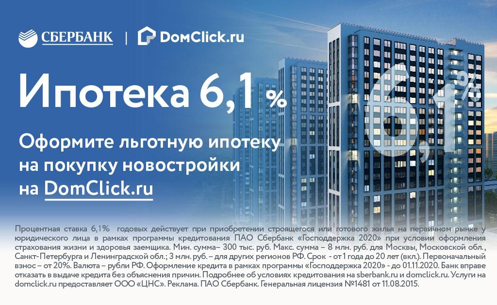 Ипотека от 6.1%