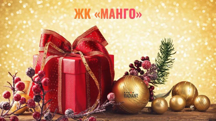 Поздравляем Вас с наступающим новогодним праздником!