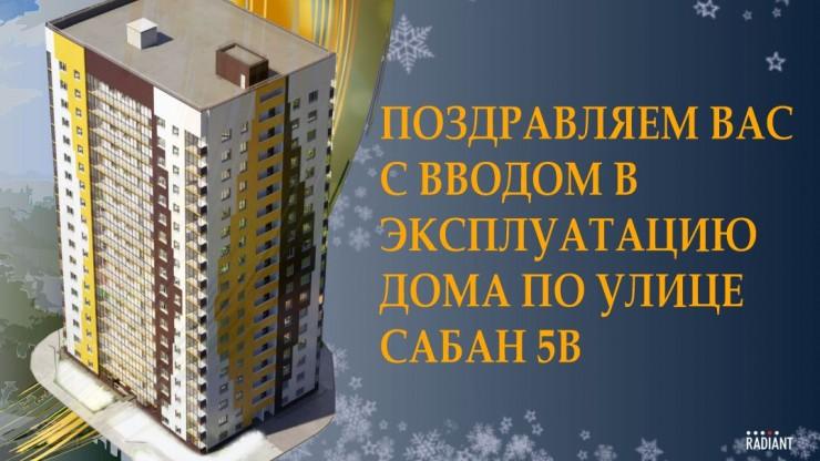 Ввод в эксплуатацию жилого дома по адресу: ул. Сабан, 5 В