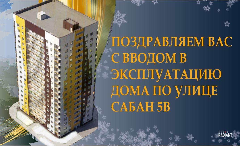 Ввод в эксплуатацию жилого дома по адресу: ул. Сабан, 5В